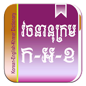 Khmer English Korean Dict