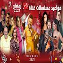 مواعيد مسلسلات رمضان 2022 icon