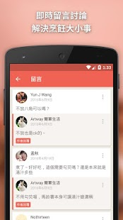 iCook 愛料理- screenshot thumbnail