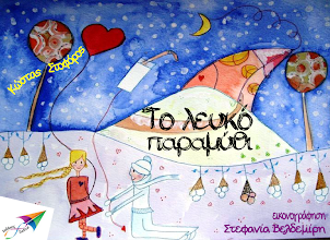 Photo: Το λευκό παραμύθι, Κώστας Στοφόρος, εικονογράφηση: Στεφανία Βελδεμίρη, Εκδόσεις Σαΐτα, Ιούλιος 2013, ISBN: 978-618-5040-12-3 Κατεβάστε το δωρεάν από τη διεύθυνση: http://www.saitapublications.gr/2013/07/ebook.33.html