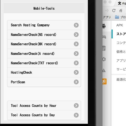 無料工具AppのMobileTools|記事Game