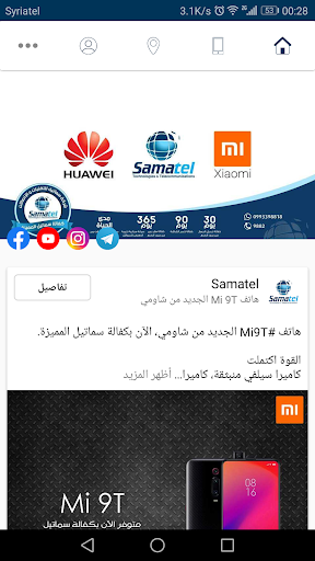 Samatel 3.0.2 screenshots 1