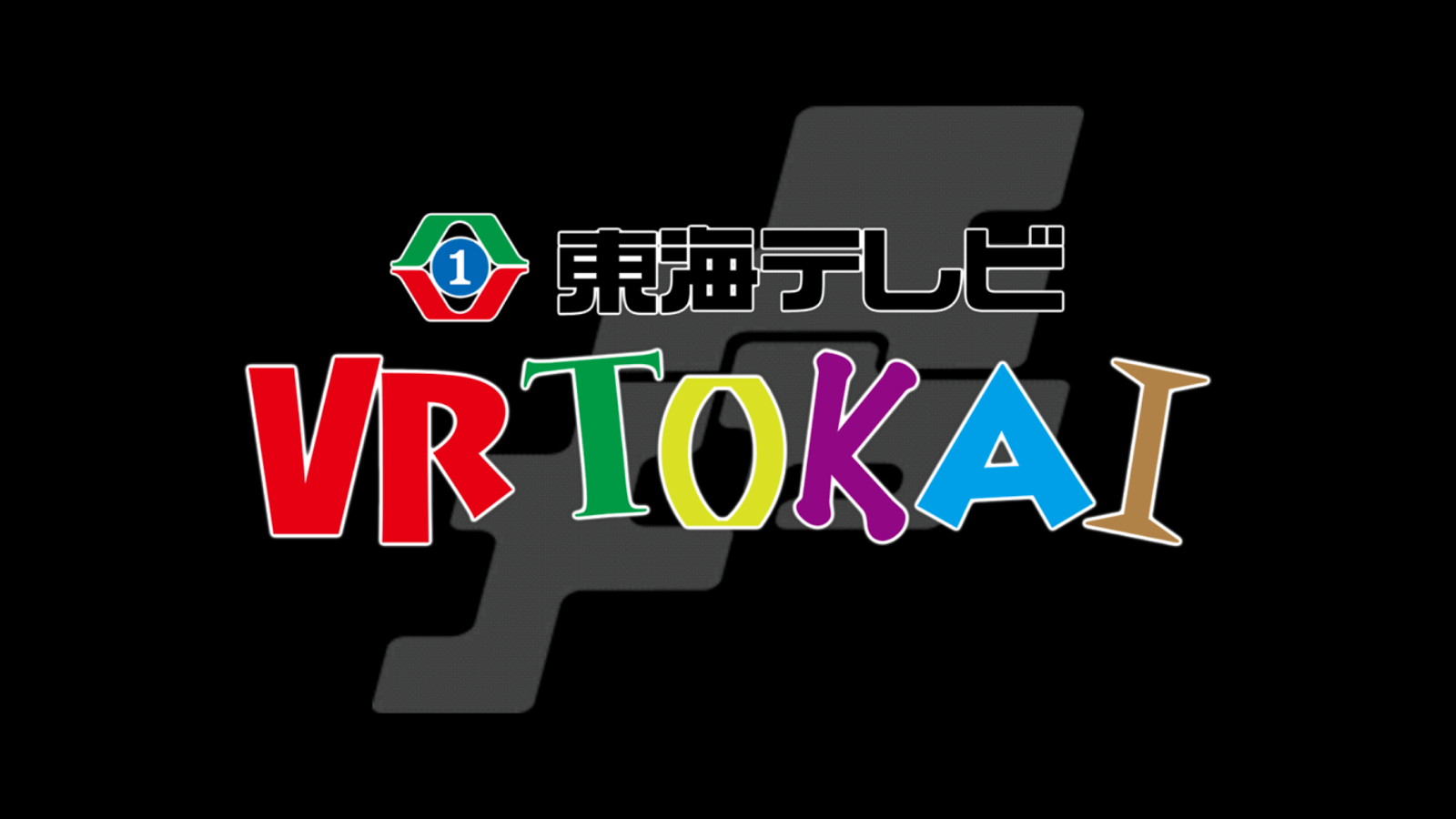 VR TOKAI- screenshot