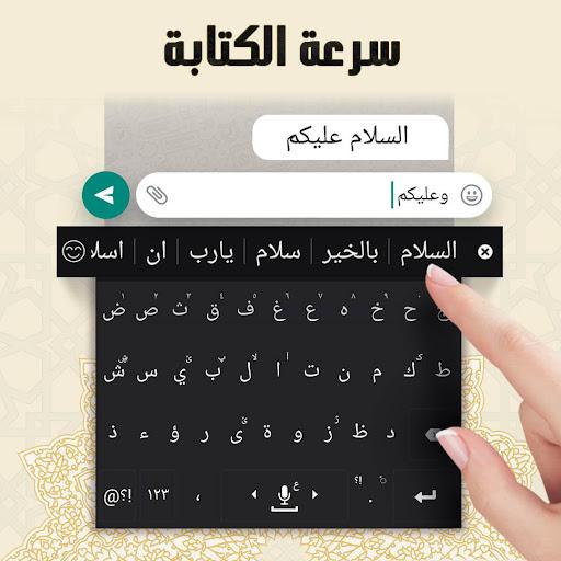 u062au0645u0627u0645 u0644u0648u062du0629 u0627u0644u0645u0641u0627u062au064au062d u0627u0644u0639u0631u0628u064au0629 - Tamam Arabic Keyboard 3.3.0 screenshots 1