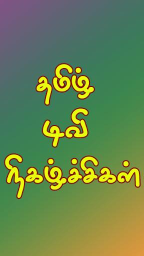 Free tamil serial