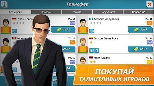 11x11: Football Manager v1.0.1068