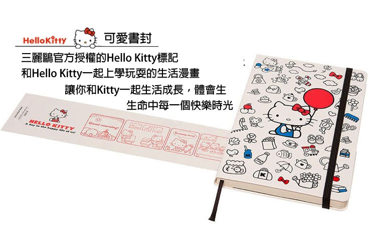 MOLESKINE Hello Kitty可愛書封
