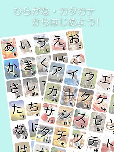 LingoCardsひらがな・カタカナ 日本語 学習(無料)