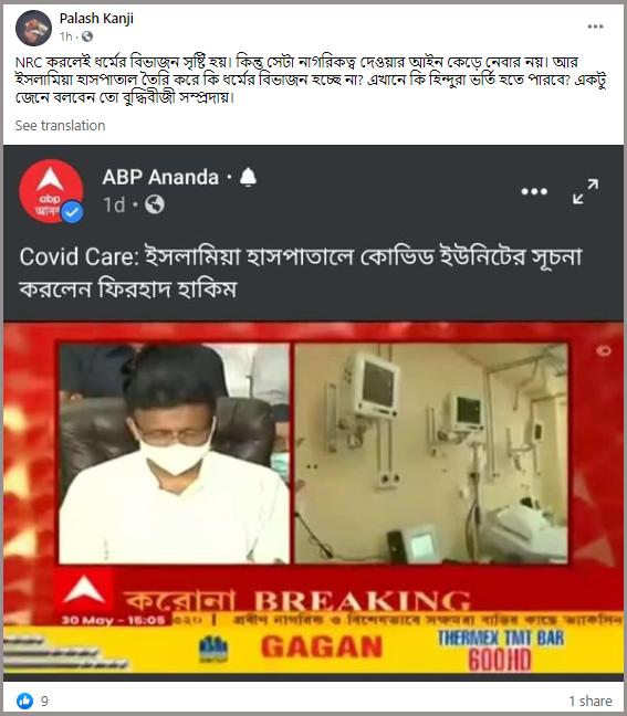 Islamic Hospital Claim 1.png