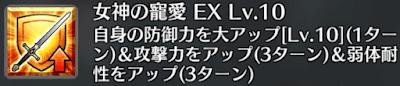 女神の寵愛[EX]