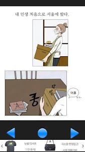 무료만화 꿀툰 - 웹툰 일본 순정 screenshot 3