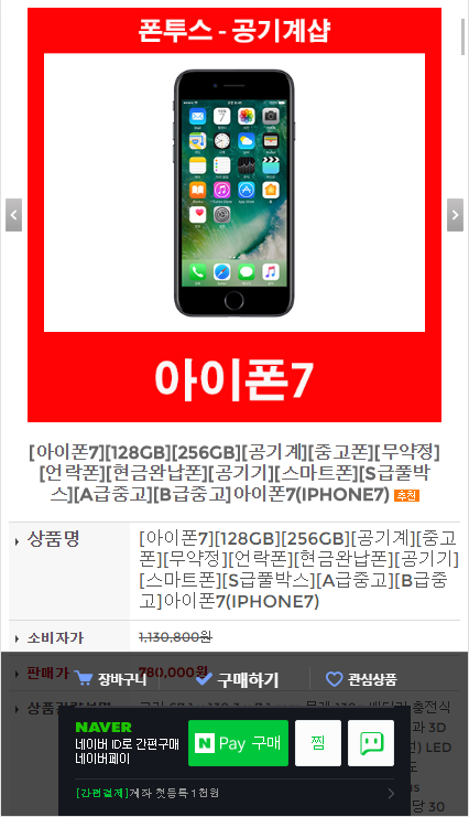 폰투스 PHONE2S- screenshot