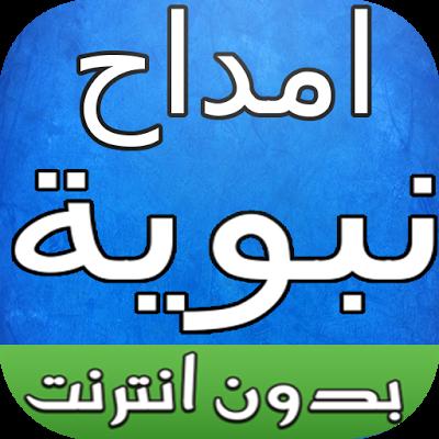 امداح نبوية اسلامية بدون نت - screenshot