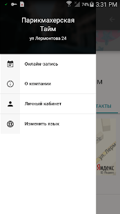 Download Парикмахерская «Тайм» For PC Windows and Mac apk screenshot 2