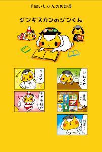 ジンギスカンのジンくん screenshot 4