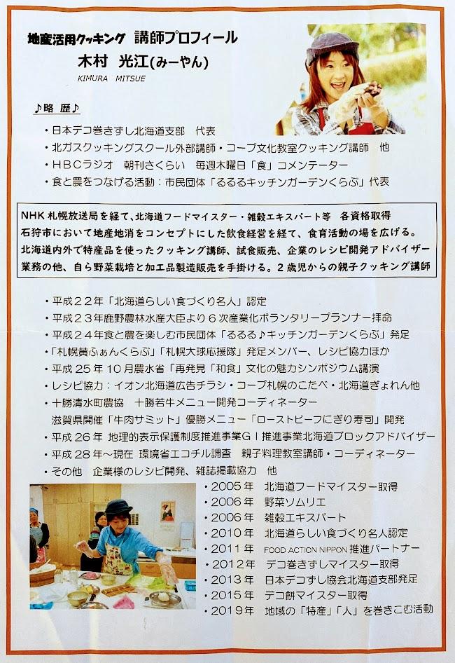 木村光江さん「節分にデコ巻き寿司」
