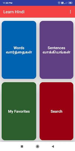Learn Hindi through Tamil 1.7 screenshots 2