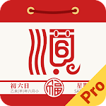 Chinese AlmanacCalendar v4.5.0-pro