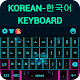 Korean keyboard for PC-Windows 7,8,10 and Mac