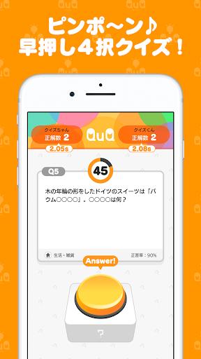 おこづかいクイズ QuQ(キュキュ) 1.1.1 screenshots 1