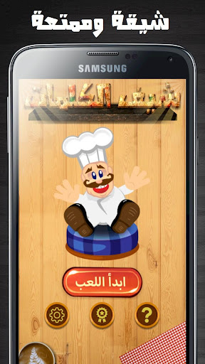 Arabic Word Chef 2.0 screenshots 9
