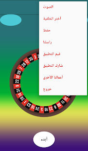 عجلة التركيز for PC-Windows 7,8,10 and Mac apk screenshot 11