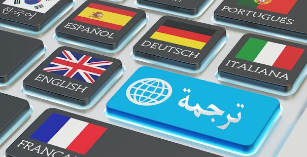 ترجمة فورية لجميع اللغات - náhled