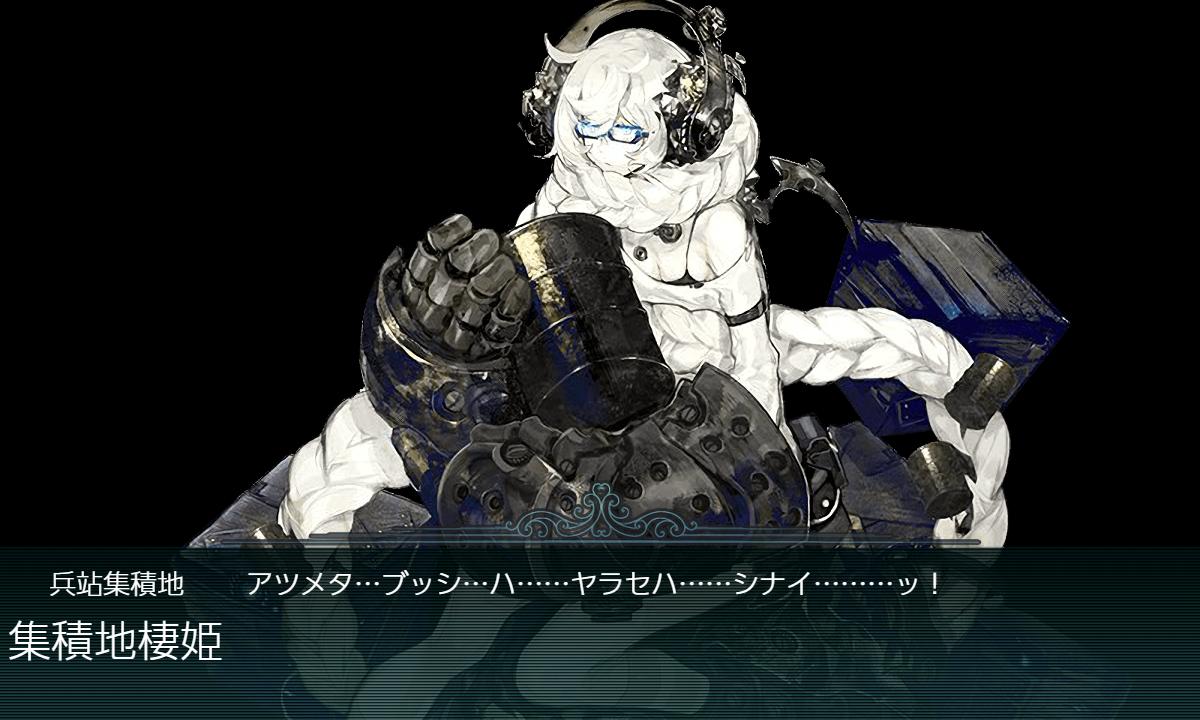 E-1甲 集積地棲姫