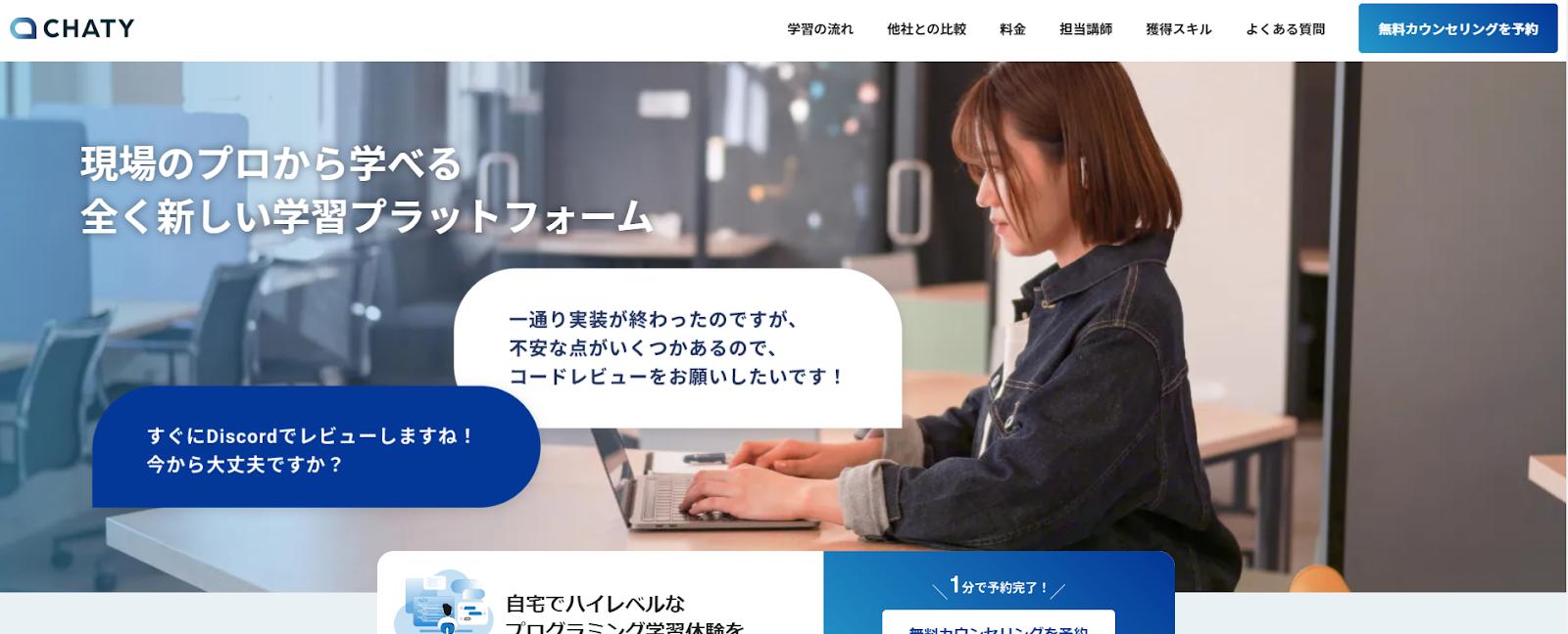 オンラインプログラミングスクール「CHATY」