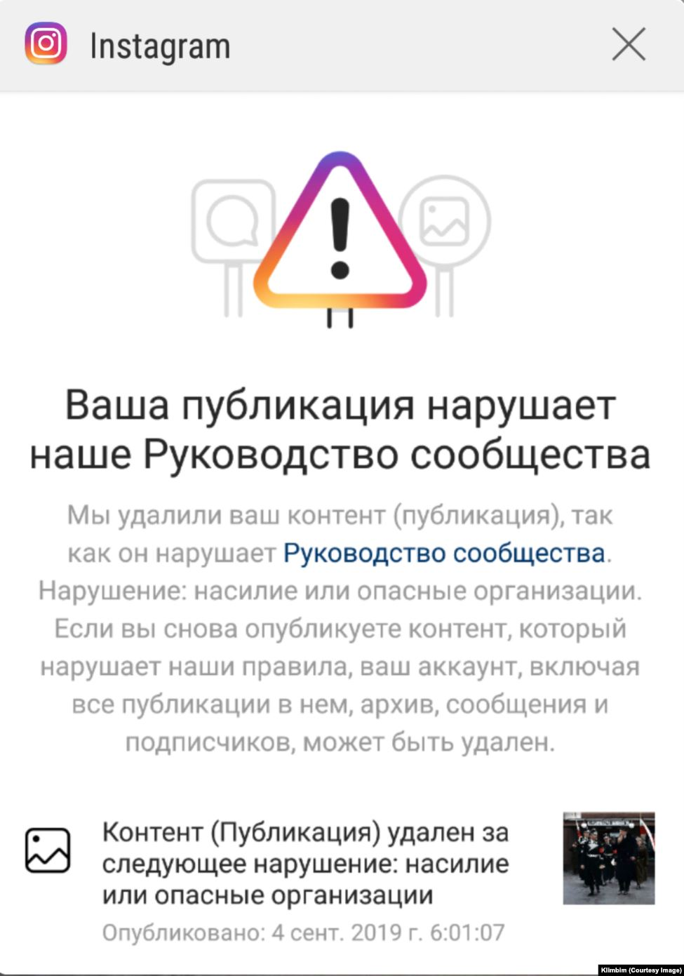 """A notification from Instagram that Shirnina had violated Instagram's rules on """"dangerous organizations."""""""