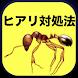 ヒアリ対処法 - Androidアプリ