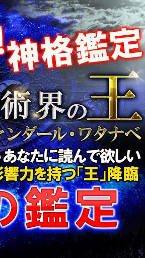 玩免費娛樂APP|下載日本占い最高峰【占星術界の王】ルネ・ヴァン・ダール・ワタナベ app不用錢|硬是要APP