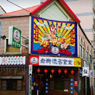 老街懷舊食堂