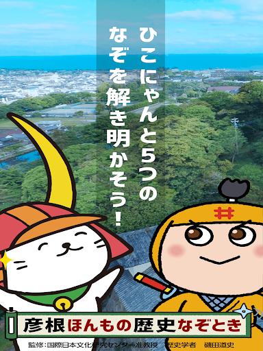 Hikone Mystery Tour 1.0.3 Windows u7528 6