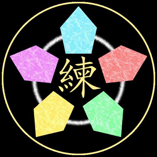 神魔練習場 (game)