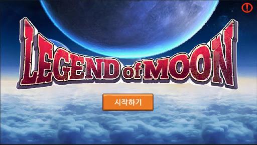 달의 전설 Legend of The Moon