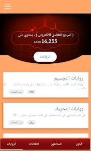 المرجع العقائدي الإلكتروني - náhled