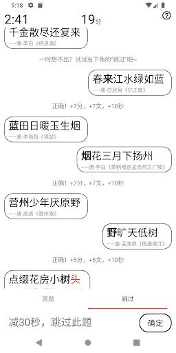 u73a9u8bd7u8bcd screenshots 3