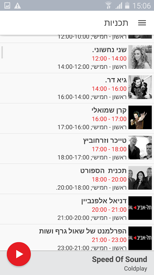‫רדיו תל אביב - Tel Aviv Radio‬‎- screenshot