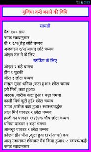 Gujhiya Tasty kaise banaye - náhled