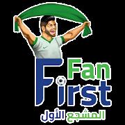 المشجع الاول | The First Fan