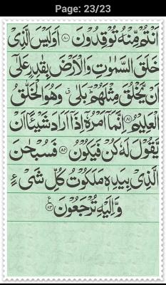 Surah al-Yasin. 7 Mubeen. - screenshot