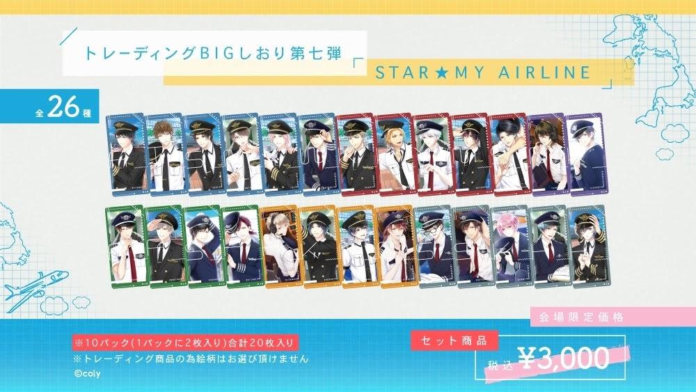 トレーディングBIGしおり 第七弾「STAR★MY AIRLINE」
