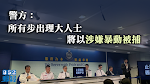 【理大衝突】警方:所有步出校園人士 將以涉嫌暴動被捕