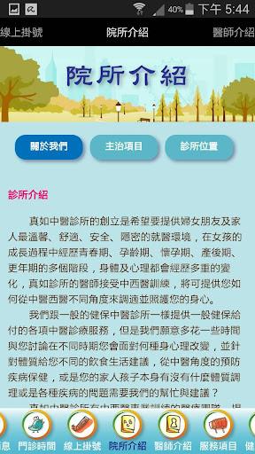 玩免費醫療APP|下載林口真如中醫診所 app不用錢|硬是要APP