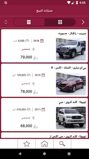 QatarSale u0642u0637u0631u0633u064au0644 screenshots 6