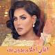 اغاني احلام بدون انترنت Ahlam Download for PC Windows 10/8/7