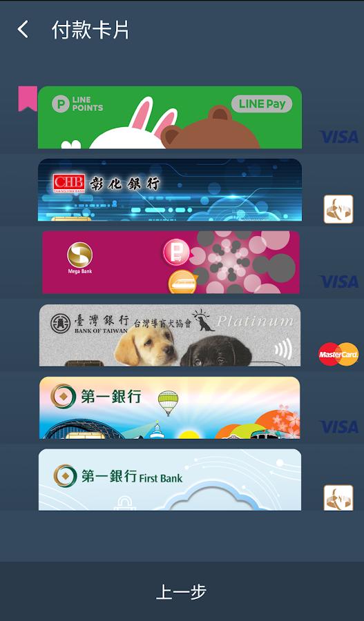 臺灣Pay 行動支付 - 今年轉帳免手續費 - Android Apps on Google Play