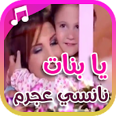 Download يا بنات Free