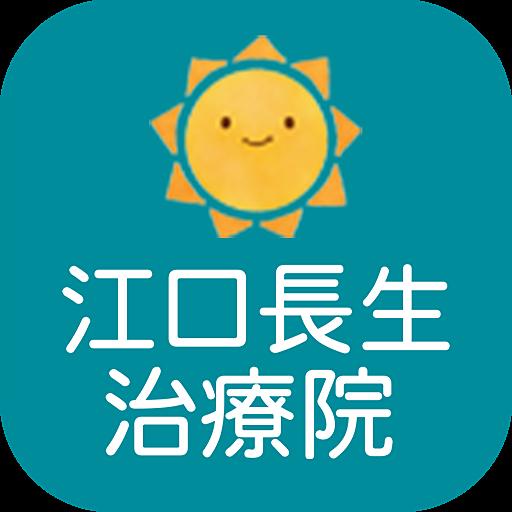 船橋市の整体マッサージ【江口長生治療院】 醫療 App LOGO-硬是要APP